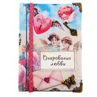 """Блокнот винтажный """"Очарование любви"""", 70 листов, формат А6, ручная работа"""