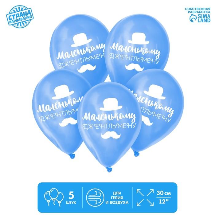 """Balloon 12"""" """"Little gentleman"""",, 2 art., set of 5 PCs"""