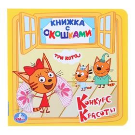 Книжка с окошками «Три кота», 127 х 127 мм