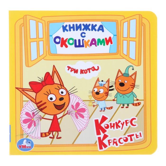 Книжка с окошками «Три кота», 127 х 127 мм - фото 972558