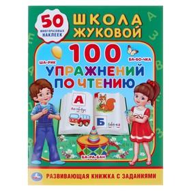 Обучающий альбом +50. 100 упражнений по чтению. Школа Жуковой. 16 страниц