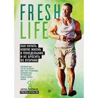 FreshLife28. How to start a new life on Monday and not throw on Tuesday. Petryakov A. O.