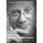 Himself a psychologist. Stop cockroaches. Notes ontopsychology. Novoderzhkin B. A.