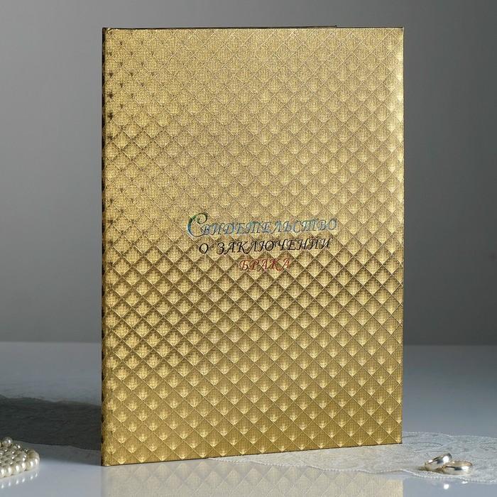"""Папка для свидетельства о браке """"Ромб лотос"""" балакрон, мягкая, золотой, А4"""