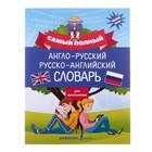 Самый полный англо-русский русско-английский словарь для школьников. 16000 слов. Державина В. А.