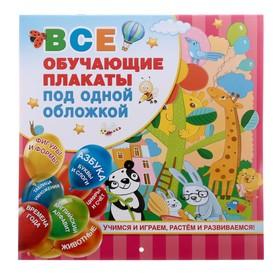 «Все обучающие плакаты под одной обложкой. От азбуки до таблицы умножения», Емельянова С. В.