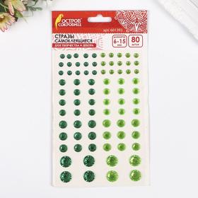 """Стразы самоклеящиеся """"Круглые"""", 6-15 мм, 80 шт., зеленые/салатовые, на подложке"""