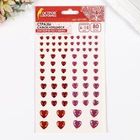 """Стразы самоклеящиеся """"Сердце"""", 6-15 мм, 80 шт., розовые/красные, на подложке"""