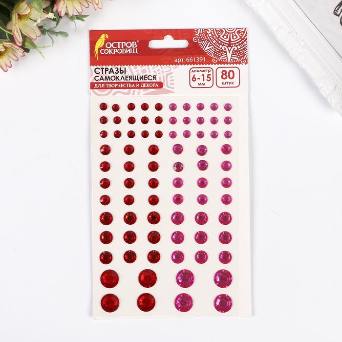 """Стразы самоклеящиеся """"Круглые"""", 6-15 мм, 80 шт., розовые/красные, на подложке - фото 416310"""