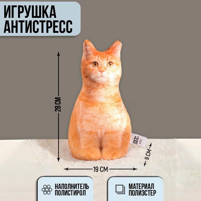 Игрушка-антистресс «Рыжий кот» - фото 1052978
