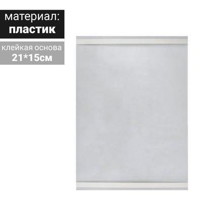 Карман-держатель для информации, клеящаяся основа, формат А5 вертикальный