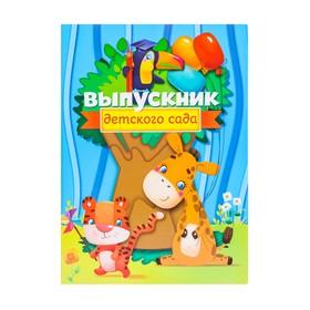 """The folder """"Graduate kindergarten"""", zhirafik"""
