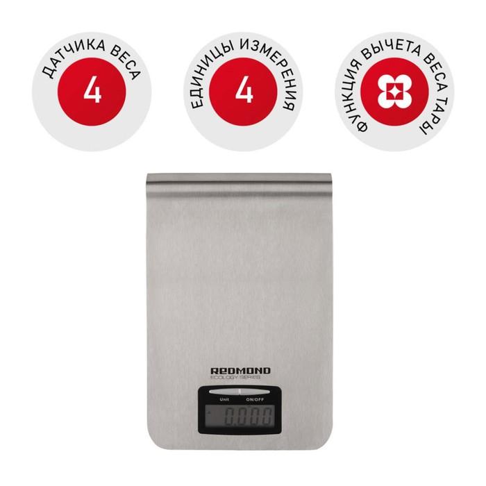 Весы кухонные REDMOND RS-M732, электронные, до 5 кг, серебристые