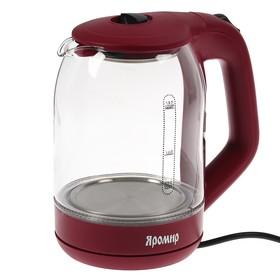 """Чайник электрический """"ЯРОМИР"""" ЯР-1050, 2000 Вт, 1.8 л, стекло, подсветка, бордовый"""