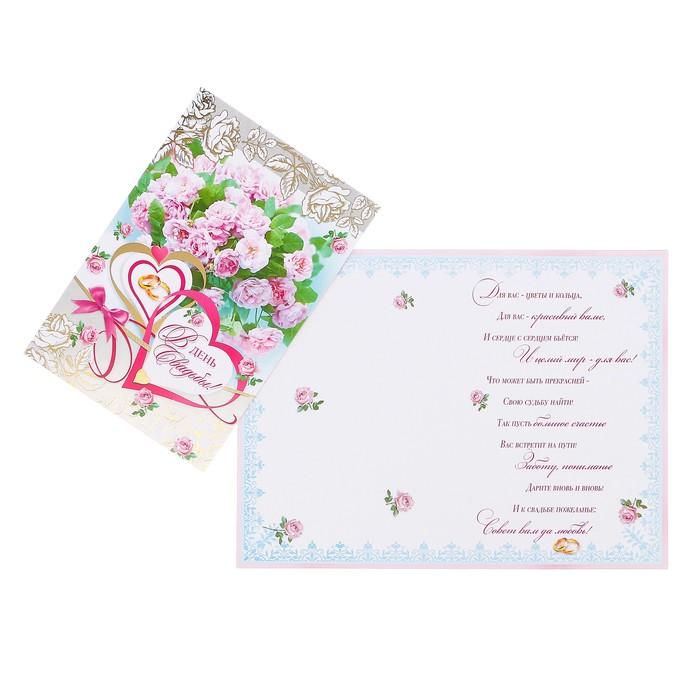 """Открытка """"В День Свадьбы!"""" глиттер, розовые цветы, А4"""