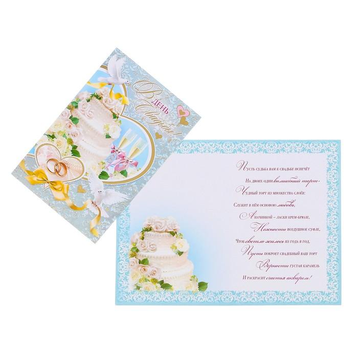 """Открытка """"В День Свадьбы!"""" глиттер, торт, голуби, А4"""
