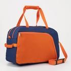 Сумка спортивная, отдел на молнии, 2 наружных кармана, длинный ремень, цвет оранжевый/синий
