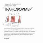 Клапан торцевой Трансформер, для СПИНКИ заднего ряда, полиэстер, универсальный, чёрный, набор 2 шт