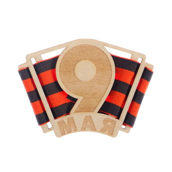 """Значок деревянный """"9 мая"""" 8 х 5 см"""