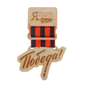 """Icon wooden """"Victory!"""" 7 x 10.5 cm"""