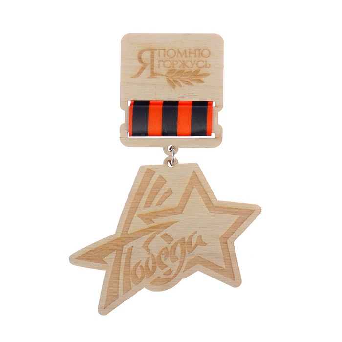 "Значок деревянный ""Победа!"" звезда, 8 х 12 см"