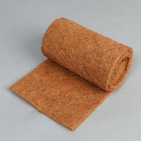Кокосовое полотно для мульчирования, 0,2 × 1,5 м, «Мульчаграм» Ош