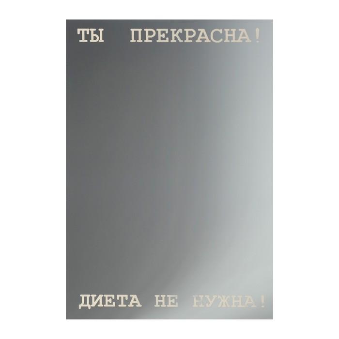 Зеркало магнитное «Ты прекрасна! Диета не нужна!», с лазерной гравировкой, 21×30 см