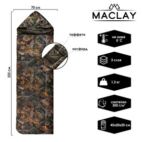 Спальный мешок Maclay эконом, камуфляж, 3-слойный, 225 х 70 см, не ниже 0 С