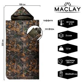 Спальный мешок Maclay 2-слойный, 225 х 100 см, не ниже -5 C