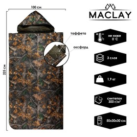 Спальный мешок Maclay 3-слойный, 225 х 100 см, не ниже 0 C