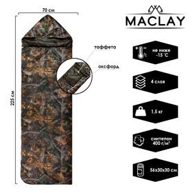 Спальный мешок Maclay эконом, камуфляж, 4-слойный, 225 х 70 см, не ниже -15 С