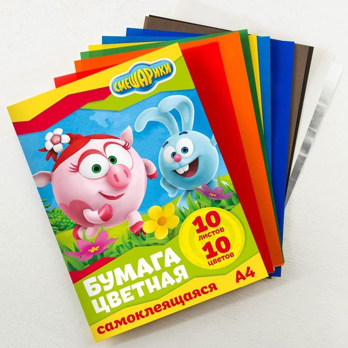 Бумага самоклеящаяся цветная А4,10 листов,10 цветов, СМЕШАРИКИ