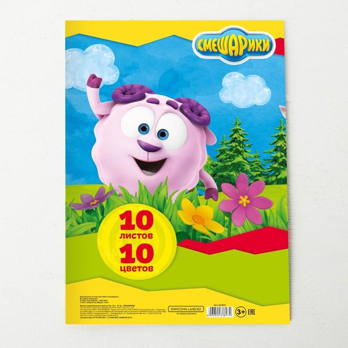 Бумага самоклеящаяся цветная А4,10 листов,10 цветов, СМЕШАРИКИ - фото 543770169