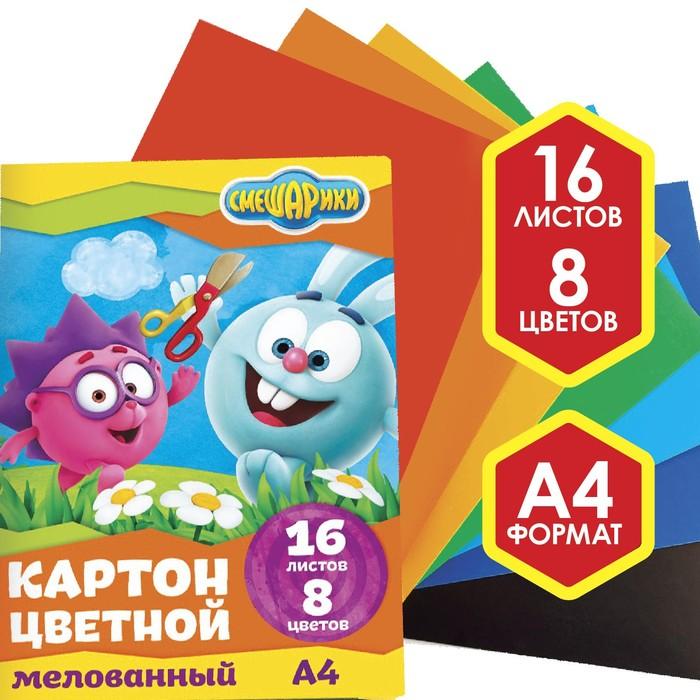 Картон цветной мелованный, А4, 16 л., 8 цв., СМЕШАРИКИ, 240 г/м2