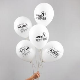 "Balloon 12"" ""Joke. Happy Birthday"", for colleagues, 1 tbsp., set 50 PCs, MIX"