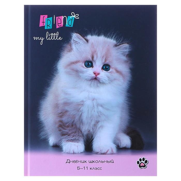 Дневник для 5-11 классов «Пушистый котёнок», твёрдая обложка, выборочный лак, 48 листов
