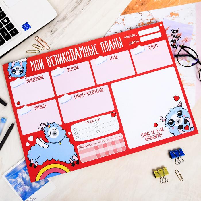 """Планинг """"Мои великоЛАМные планы"""", формат А3, 20 листов, настольный, с отрывными листами - фото 798206067"""