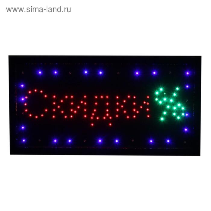 """Вывеска светодиодная LED """"Скидки"""", V220"""