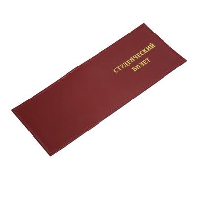 Обложка для студенческого билета У601, алый, шик