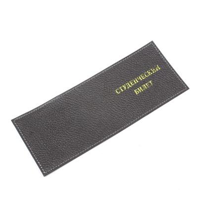 Обложка для студенческого билета У601, коричневый, тёмный, флотер