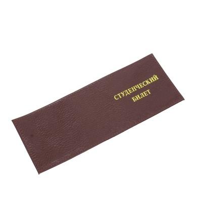 Обложка для студенческого билета У601, бордо, флотер