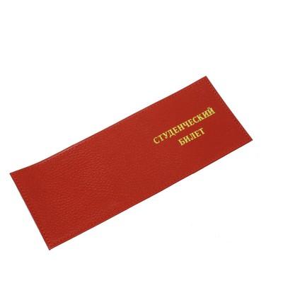 Обложка для студенческого билета У601, алый, флоттер