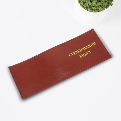 Обложка для студенческого билета У601, красный, фантазия