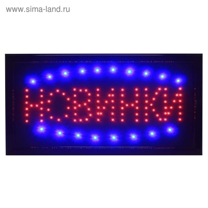 "Вывеска светодиодная LED, с режимами ""НОВИНКИ"", RGB 48х25 см. V220"