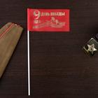 """Флаг """"День победы"""", красный шёлк, 10х20 см"""