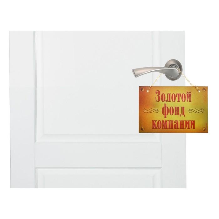 нашел дежурная квартира табличка на дверь картинки своими руками говорил ранее