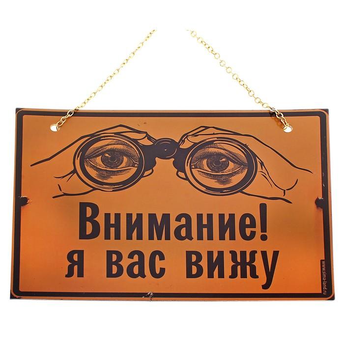 """Табличка на дверь """"Внимание я вас вижу"""""""