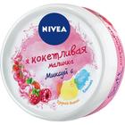 Крем для рук Nivea Soft «Кокетливая Малинка», 100 мл