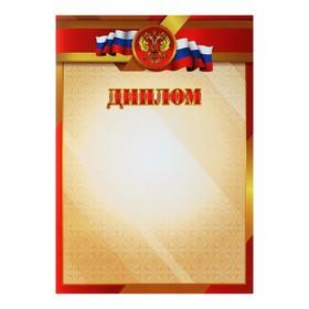 """Диплом """"Универсальный"""" красная рамка, символика РФ"""