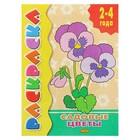 Раскраски для детей 2-4 лет «Садовые цветы»